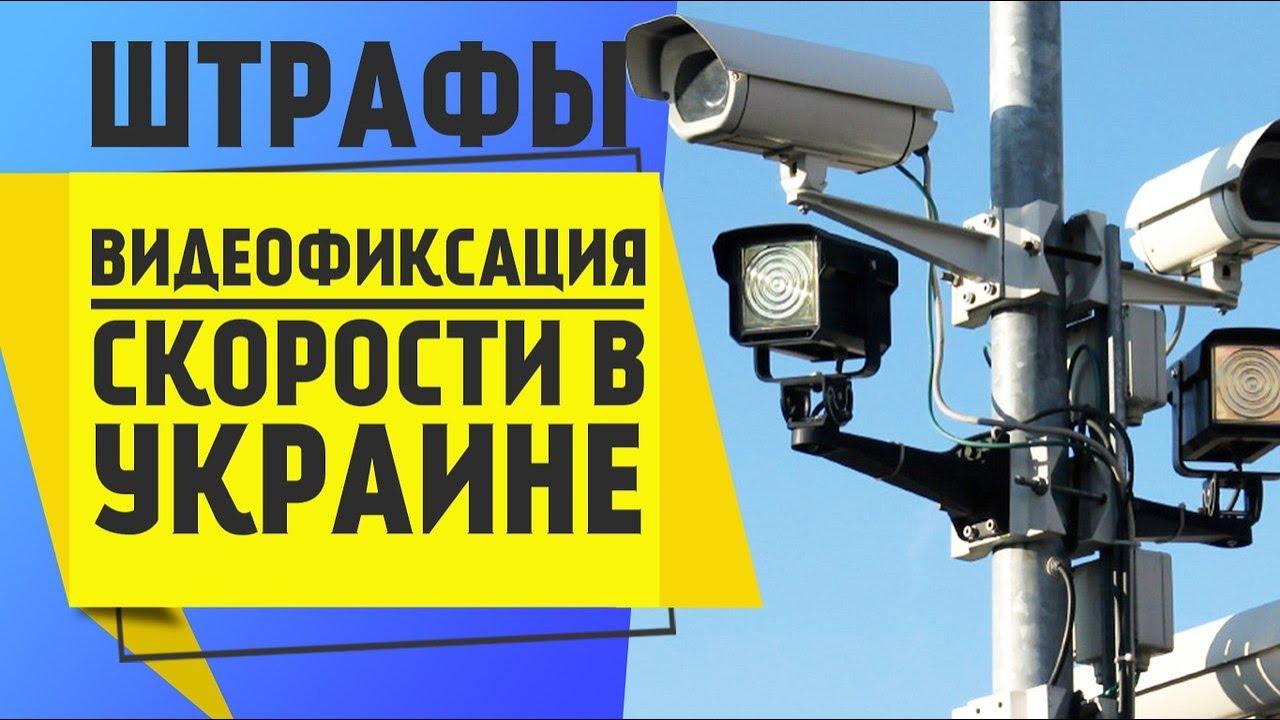 Видеофиксация Скорости, Как не платить штрафы, Штрафы за Скорость в Украине