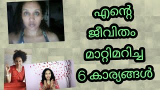 6 Things that Changed my life Completely|karimashi lover|Malayalam