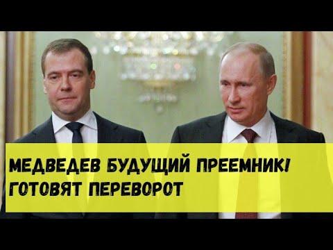 Медведев будущий преемник.