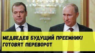Медведев будущий преемник. Готовят переворот.