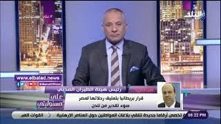 الطيران المدني: هذه الجهة تقف وراء أزمة جماهير الجزائر في مطار القاهرة