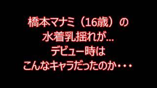 橋本マナミさんのデビュー当時 韓国のスマホがヤバイっす… https://www....