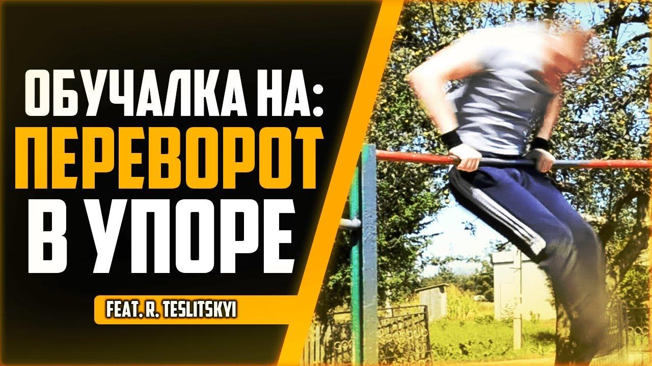 ОБУЧАЛКА НА:ПЕРЕВОРОТ В УПОРЕ (by R.Teslitskyi)
