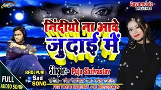 Latest Song 2021 | Nindiyo Na Aawe Judai Me | Pooja Shriwastav | New Bhojpuri Sad Songs | #AayaMusic