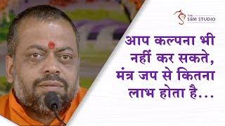 आप कल्पना भी नहीं कर सकते मंत्र जप से कितना लाभ होता है | HD | Shri Sureshanandji