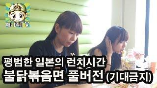 (ENG sub) 일본회사의 평범한 점심시간 _  「불닭볶음면 일본여성에게 먹여보았다」