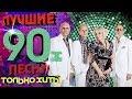 Фристайл Лучшие песни 90 х Только хиты mp3