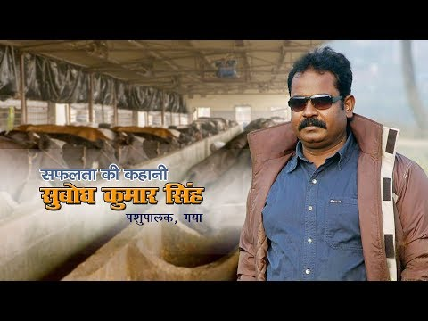 Success story of a dairy farmer of Gaya