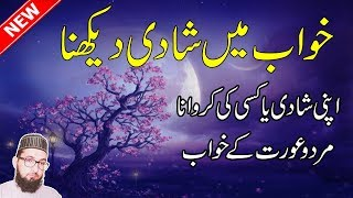 marriage dream intrepretation khwab mein shadi dekhna ki tabeer wedding dream meaning