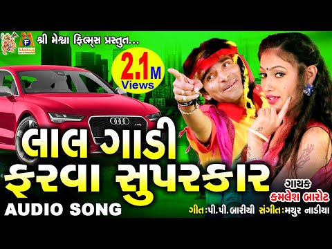 Lal Gadi Farva Super Car || NakharadiSanta bai || Kamlesh Barot Super Hits Song 2017 ||