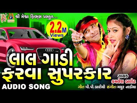 Lal Gadi Farva Super Car || NakharadiSanta bai || Kamlesh Barot Super Hits Song ||