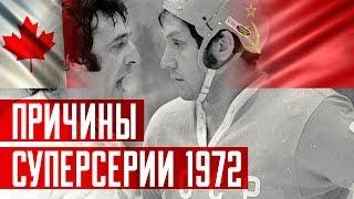 Почему состоялась хоккейная суперсерия-72 СССР-Канада?
