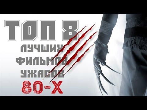ТОП 8 ЛУЧШИХ ФИЛЬМОВ УЖАСОВ 80-Х