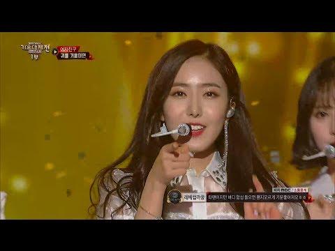 【TVPP】GFRIEND - Love Whisper, 여자친구 - 귀를 기울이면 @MBC Gayo Daejejeon 2017
