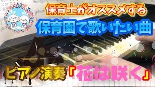 男性保育士ゆきかざのブログ https://yukikaza.net/category/piano/ 保...