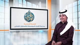 توجيهات تربوية في ثوانٍ دعوية - سهام الليل - للطالب عبدالله البارقي | متوسطة الأبناء بالأسطول الشرقي