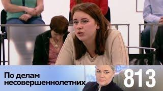 По делам несовершеннолетних | Выпуск 813