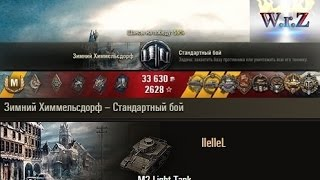 M2 Light Tank  Уничтожил сам всех!  15 фрагов))  Зимний Химмельсдорф World of Tanks 0.9.15 wot