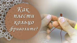 Урок 4. Как плести кольцо фриволите?