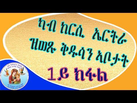 ካብ ከርሲ ኤርትራ ዝተረኽቡ ቅዱሳን ኣቦታት (1ይ ክፋል) Eritrean Orthodox Tewahdo Church 2021