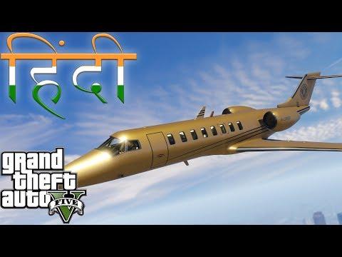 GTA 5 NAUKRI THE BEGINNING HINDI