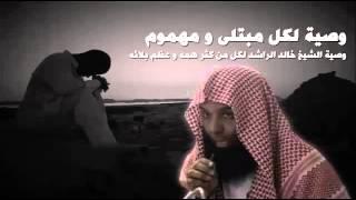 ياصاحب الهم إن الهم منفرج خالد الراشد مؤثر لكل مهموم
