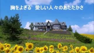 北海道の風景写真にのせて...小野リサさんversionの「いのちの歌」