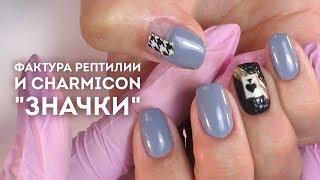 Рептилия на ногтях! 🦎 Модный маникюр Значки