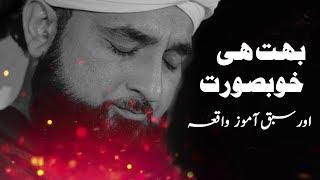 Raza Saqib Mustafai Latest Bayan 2019  Alif Lam Min TV