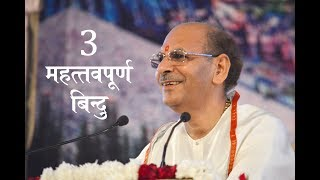 The 3 Most Important Points By Sudhanshu Ji Maharaj