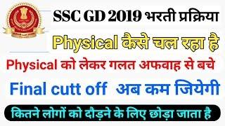 SSC GD Physical   SSC GD Physical live Update   SSC GD Physical को लेकर गलत अफवाह
