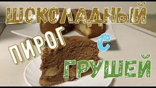 Пирог шоколадный с грушей