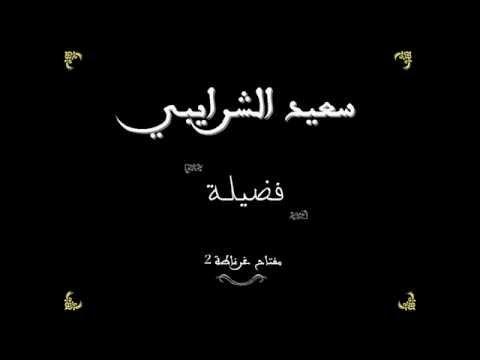 سعيد الشرايبي- فضيلة ۩۞۩ Said Chraibi - Fadela
