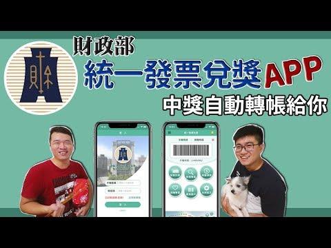 [DogJun] 財政部統一發票兌獎APP|無紙環保|自動對獎 ...