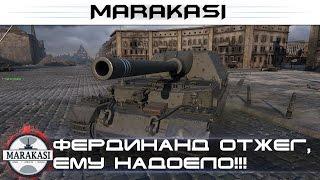 Фердинанд отжег, ему надоело что его называют плохой пт сау World of Tanks