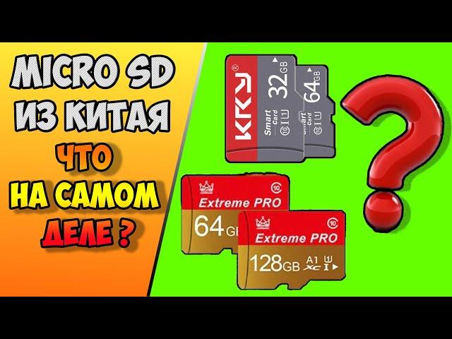 Micro SD KRY и Extreme Pro С АЛИЭКСПРЕСС  - А ЧТО НА САМОМ ДЕЛЕ?   ПОЛНЫЙ ТЕСТ!