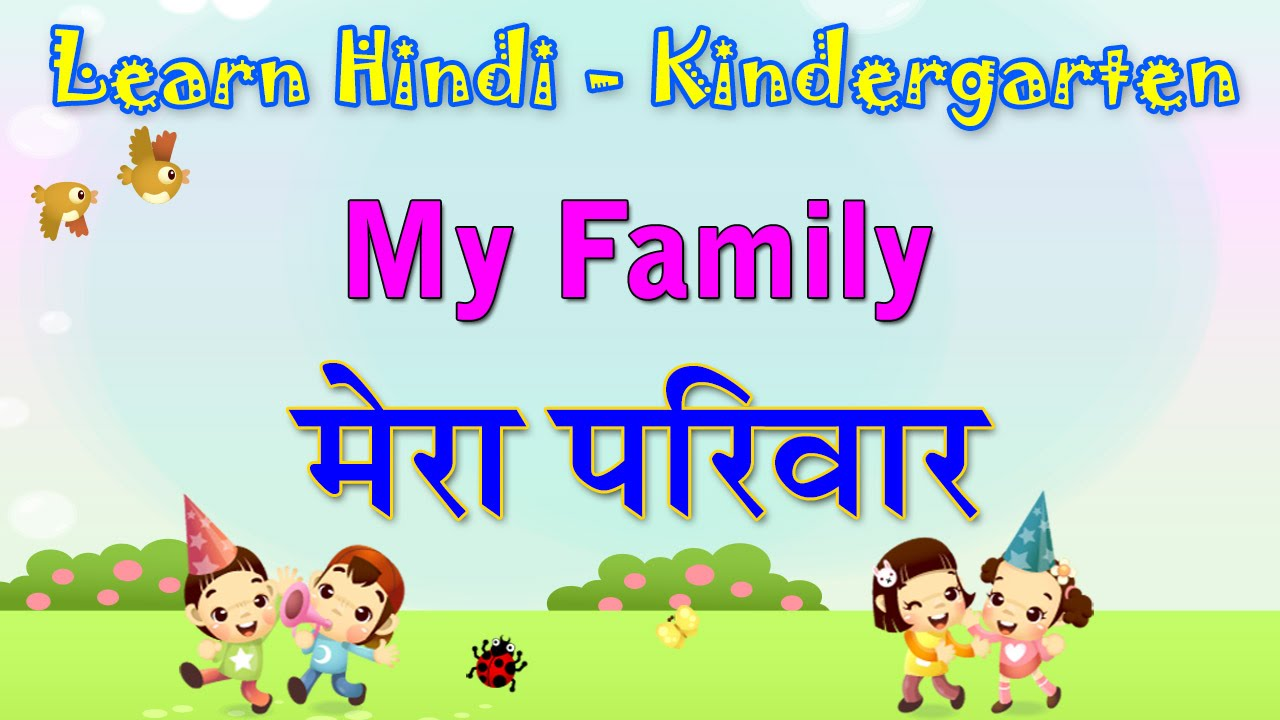 My Family In Hindi Learn Hindi For Kids Learn Hindi Through