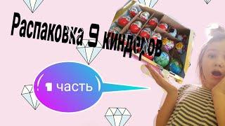 Розпакування 18 кіндерів/1частина