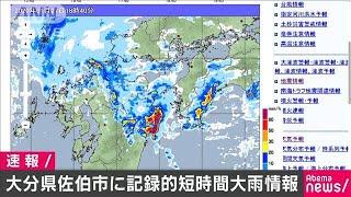 大分・佐伯市に記録的短時間大雨情報(20/01/27)
