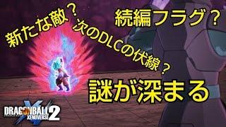 ドラゴンボールゼノバース2 DLC第2弾 下級戦士の俺が行くTP#2