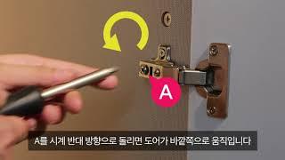 [기획] 장롱 문이 흔들린다? 어떻게 고칠까?! 장…