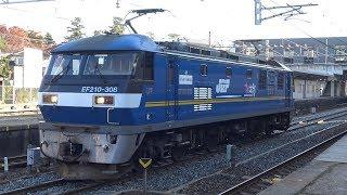 【4K】JR山陽本線 EF210-308号機 単機回送 西条駅発車