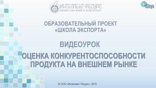 Оценка конкурентоспособности продукта на внешнем рынке. 1 этап проекта