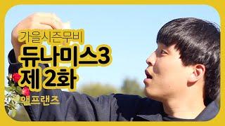 2018 앤프랜즈 가을시즌 무비, 듀나미스3_2화