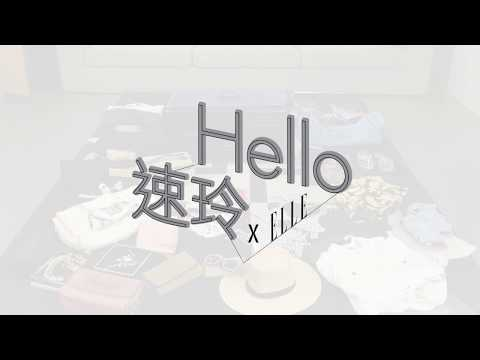 Hello速玲 X ELLE  | 夏日度假的聰明行李打包技巧