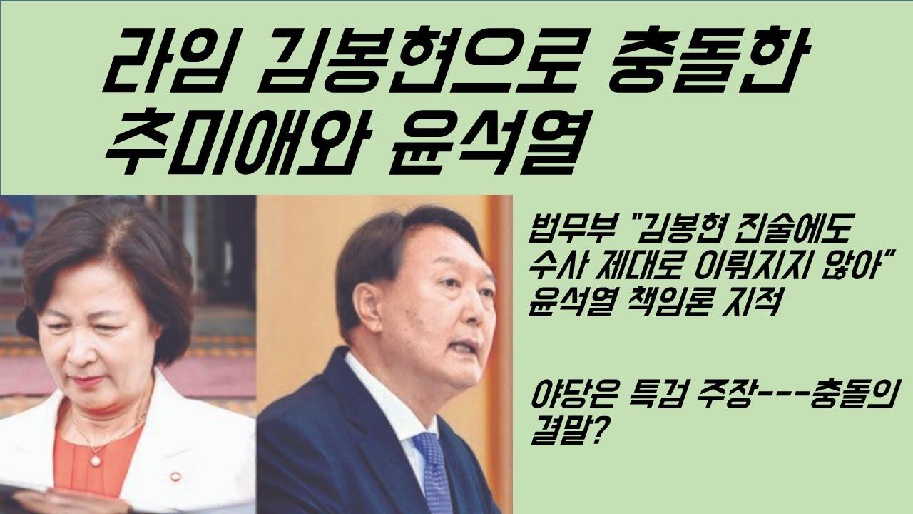 최병묵의 팩트] 라임 김봉현으로 충돌한 추미애와 윤석열 - YouTube