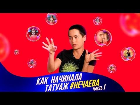 Как начинала татуаж #Нечаева. Часть 1. До 2011