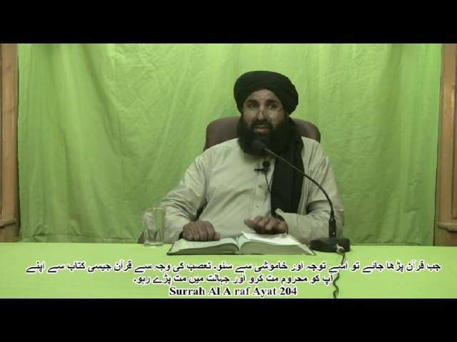Surrah Al A raf Ayat 204