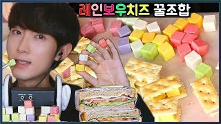 ASMR Rainbow Cube Cheese with cracker real sounds Mukbang eating Show no talking 레인보우치즈 レインボーチーズ