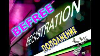Регистрация и Пополнение баланса#BEFREE